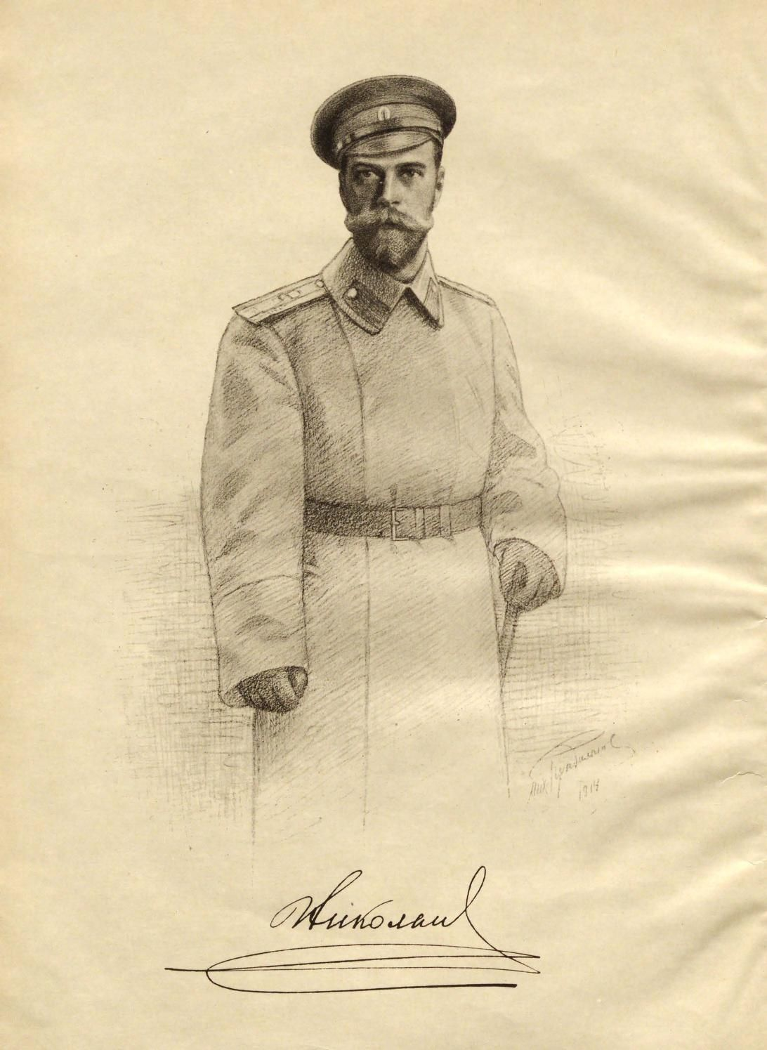 Pencil drawing of Nicholas from inside cover of military journal - 1914.