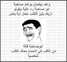 Pin By دليل مواقع On نكت مضحكه Fun Quotes Funny Memes Funny Faces Jokes Quotes