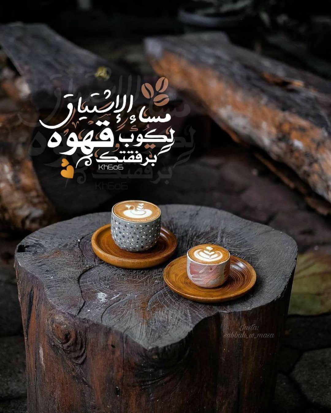 صبح و مساء On Instagram مساء الإشتياق لكوب قهوة برفقتك مساء الورد تصميم تصاميم السعودية صبح ومساء مسيتو In 2021 Coffee Food Condiments