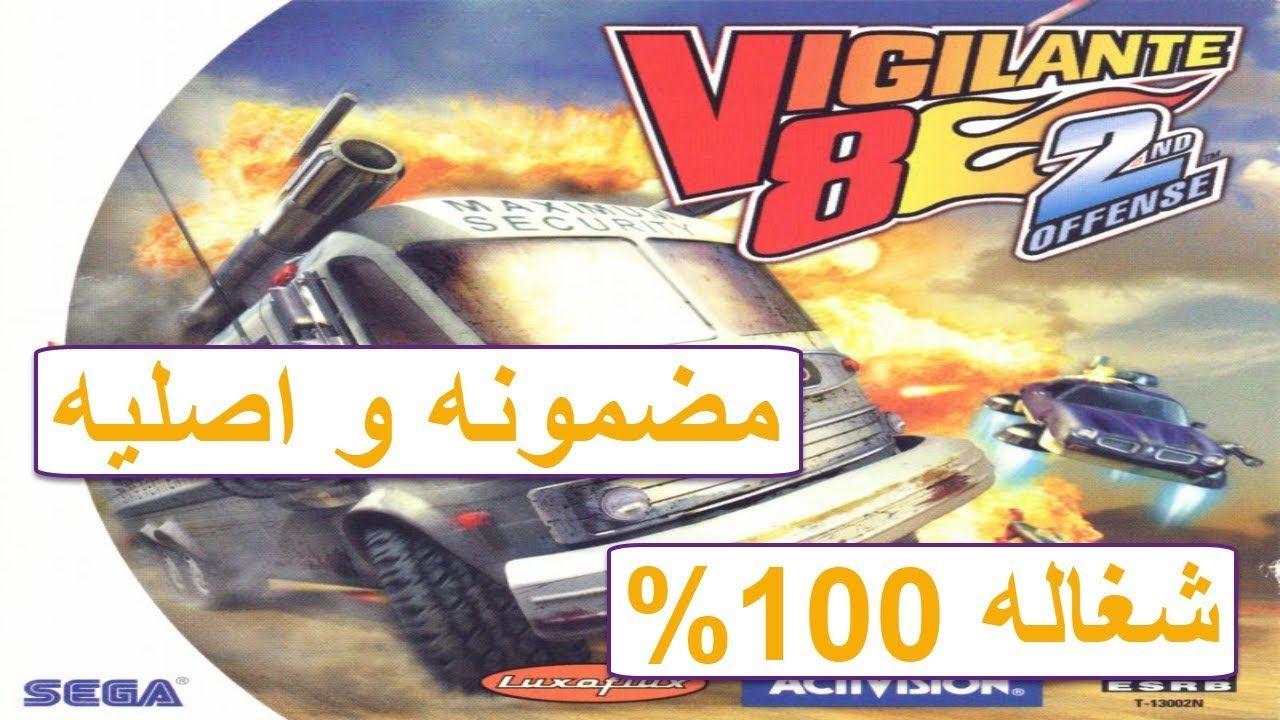 تحميل لعبه حرب السيارات 2 Vigilante 8 2nd Offense محوله للكمبيوتر