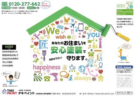 外壁塗装 チラシ の画像検索結果 チラシ 広告デザイン デザイン