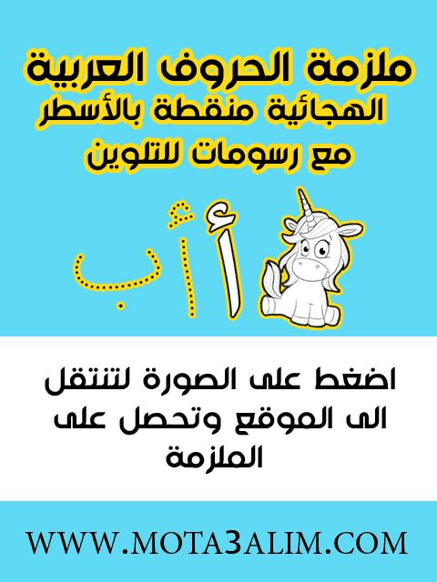 ملزمة حروف اللغة العربية الهجائية منقطة Alphabet Practice Arabic Alphabet Pdf Alphabet