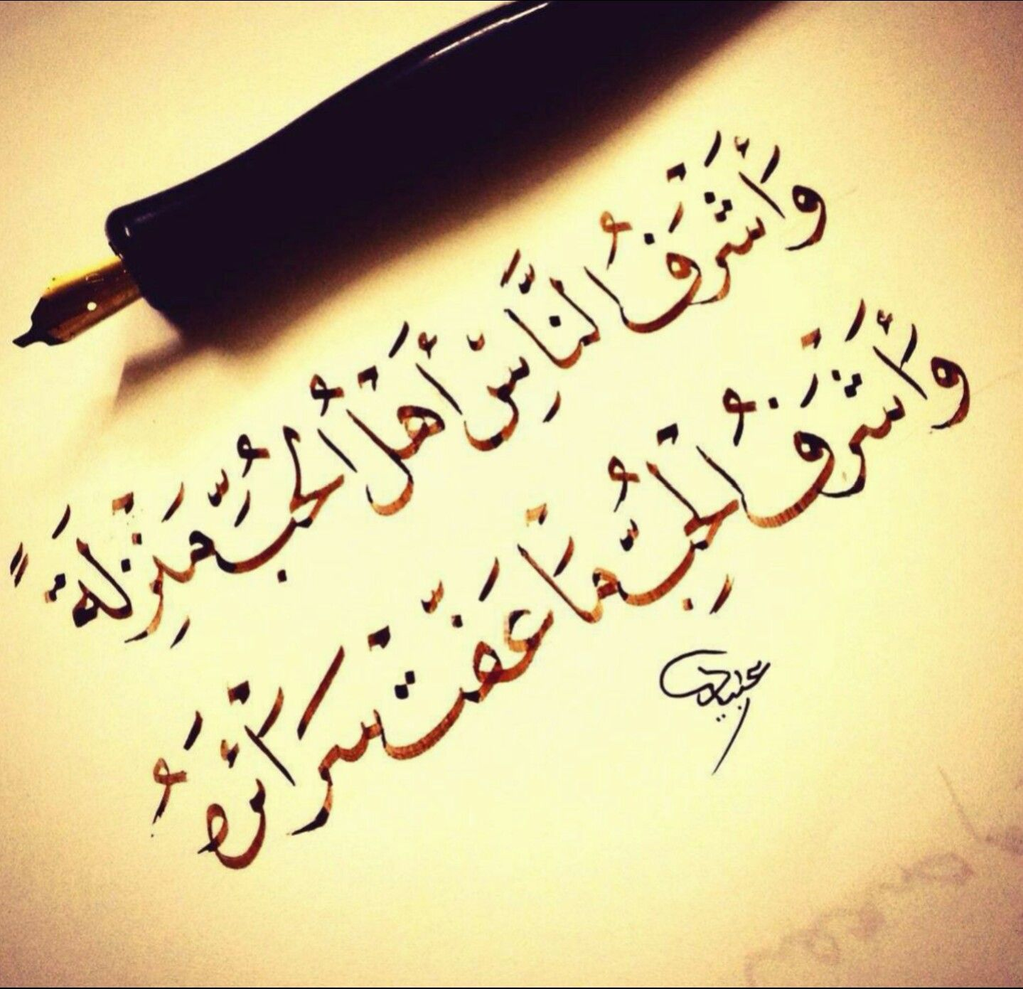 Pin By Tahani On Jokes Beautiful Arabic Words Arabic Love Quotes Arabic Quotes