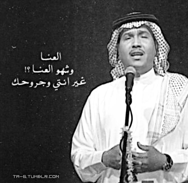 محمد عبده Photo Quotes Photo Ideas Girl Arabic Quotes