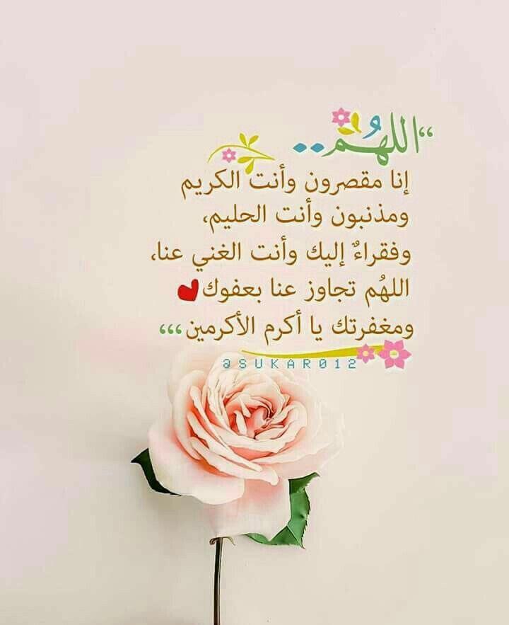 اللهم امييين يا رب العالمين Beautiful Prayers Arabic Quotes Friday Messages