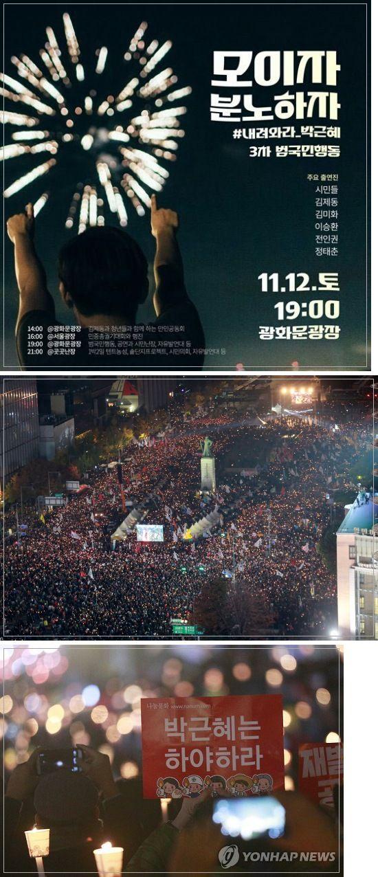 16 11 12 모이자 분노하자 광화문 촛불집회 포스터