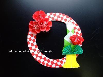 http//rosefest.blog3.fc2.com/blog,entry,418.html ◇関連まとめ 【折り紙】【1月】お正月飾り・  門松・鶴・ぽち袋・箸袋など折り方まとめ