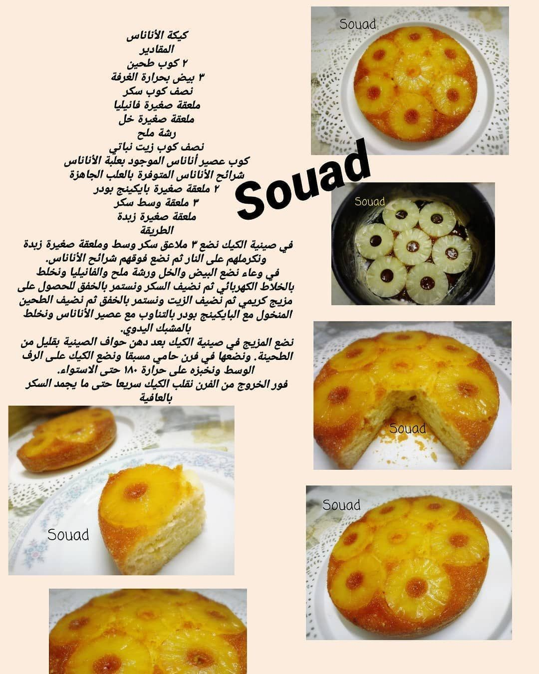 9 Likes 0 Comments Souad Hosna Souadhosna On Instagram كيكة الأناناس طبخات مصوره طبخات لذيذة اطباقي لذيذ اكلاتي طبخات لذيذة Food Breakfast Eggs