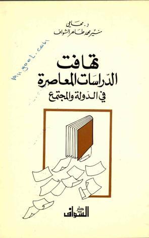تهافت الدراسات المعاصرة في الدولة والمجتمع Free Download Borrow And Streaming Internet Archive My Books Books Internet Archive