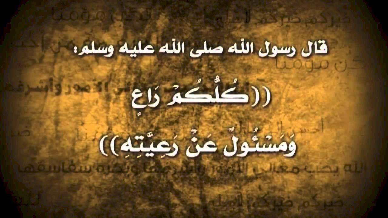 حديث كلكم راع Arabic Calligraphy Calligraphy Hadith