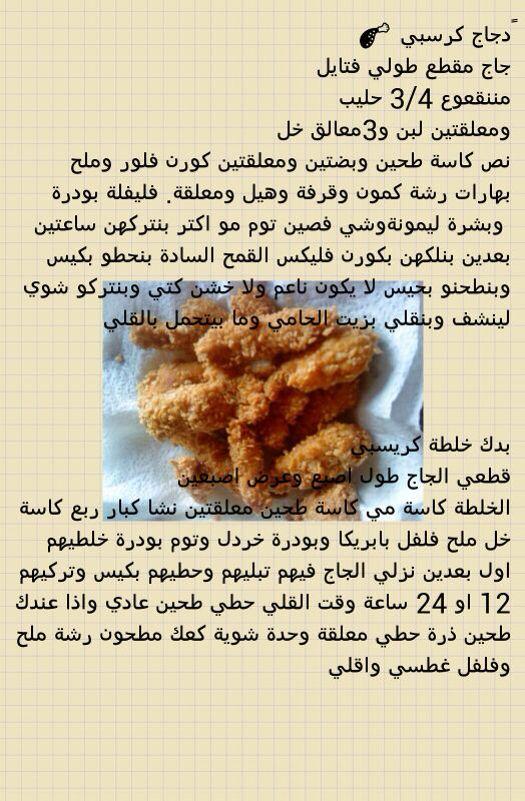 دجاج كرسبي Arabic Food Recipes Cooking