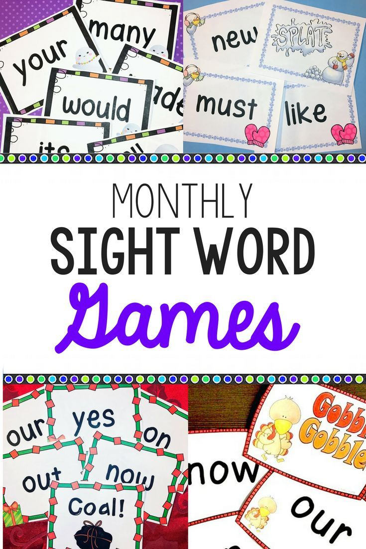 Sight Word Game & Flash Cards MEGA Bundle