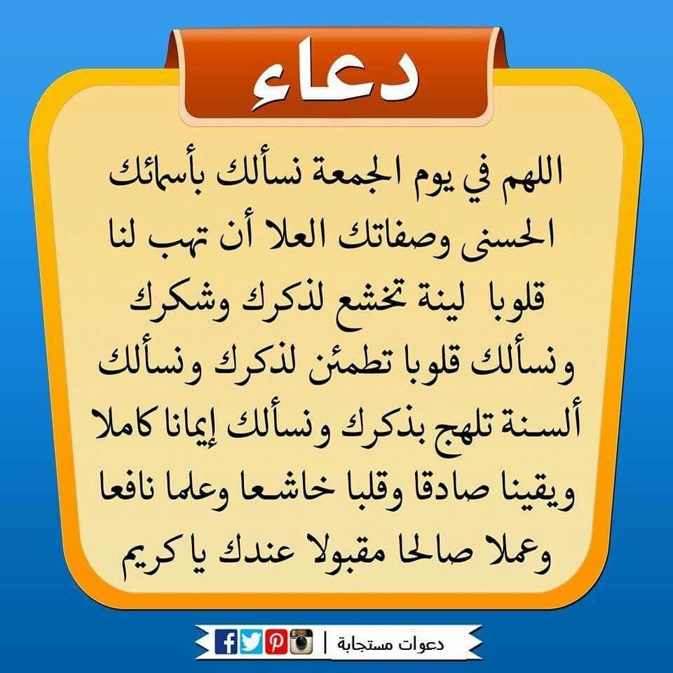 الجمعة Best Quotes Islam Arabic Quotes
