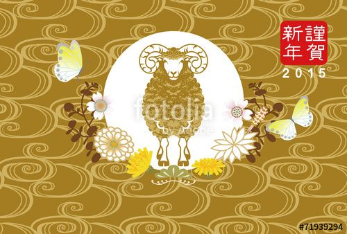 japanese new year card sheep front view