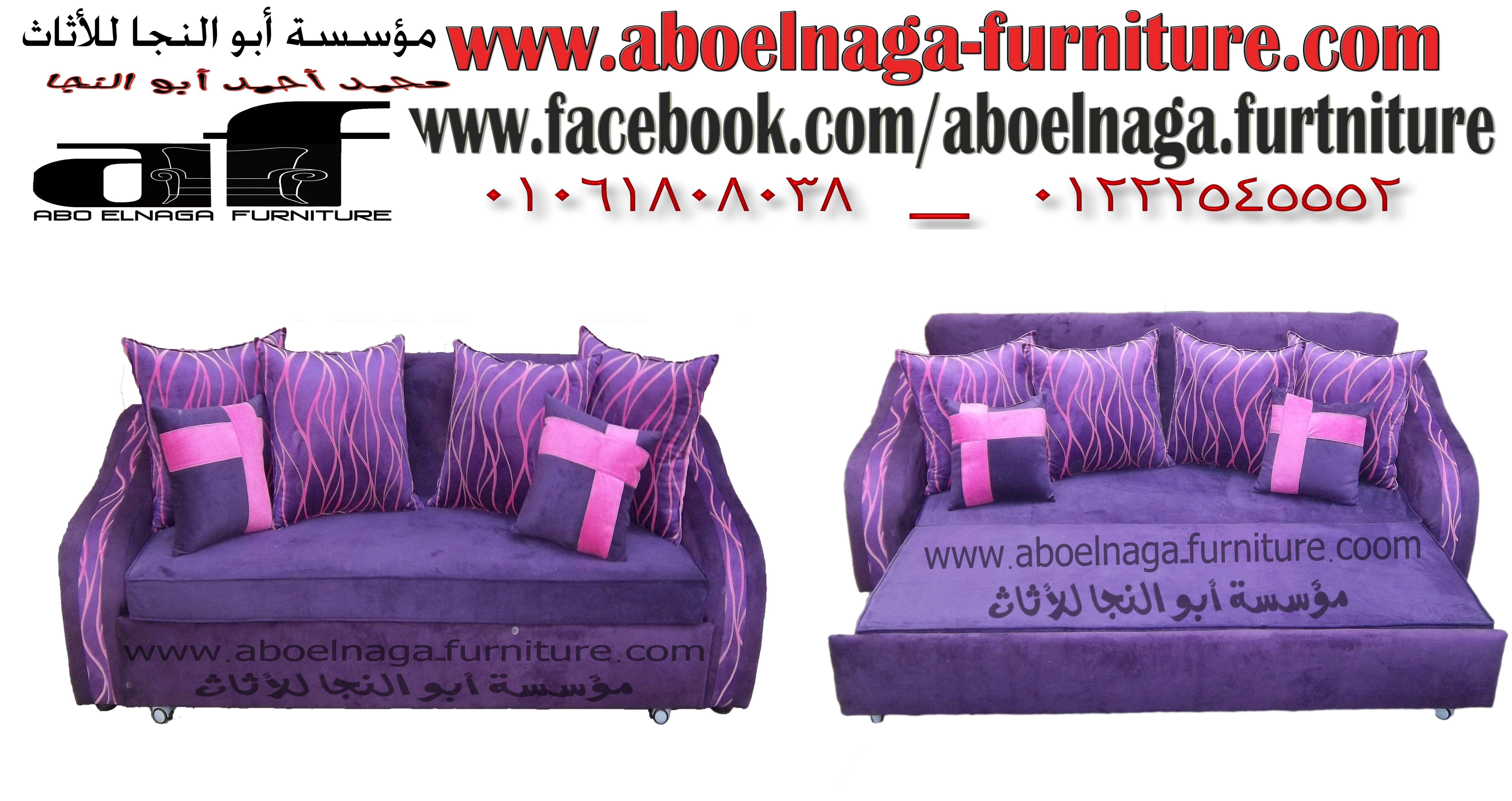 كنبه مودرن تفتح سرير متاح تنفيذها بمختلف المقاسات و الأشكال Www Aboelnaga Furniture Com Www Twitter Com Aboelnagafurnit Www Pinterest Com Aboelnagafurnit W