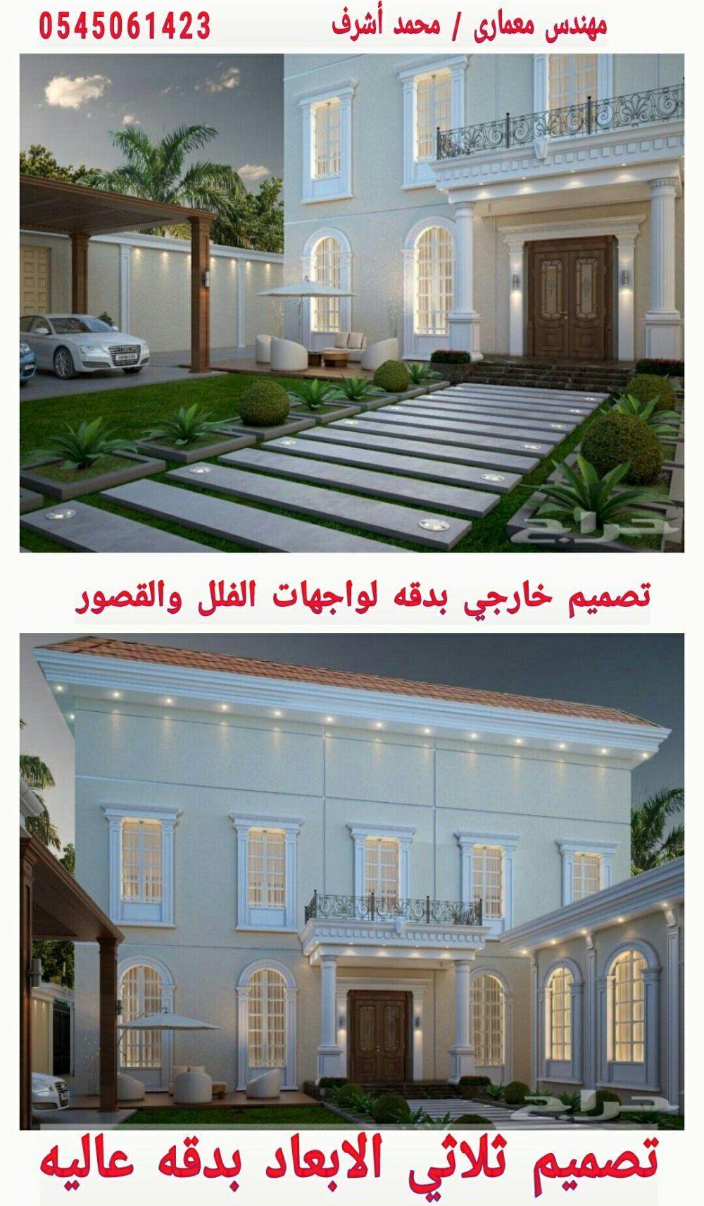 مهندس معماري في الرياض 0545061423 مهندس تصاميم قصور في الرياض احدث تصاميم ثلاثيه الابعاد مصمم لواجهات الفلل في الرياض مهندس تصميم ديكورات بالرياض اشكال تصامي House Front Design House Designs Exterior