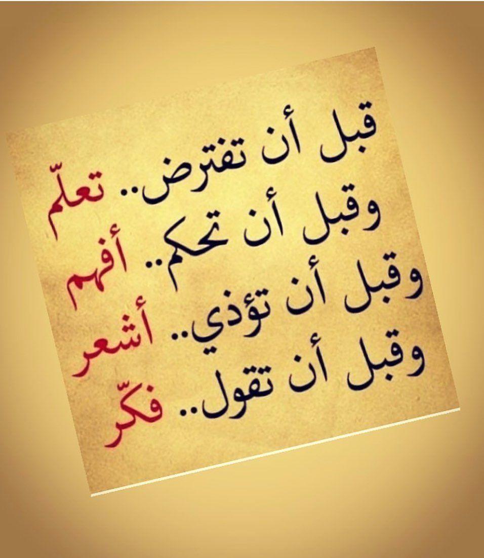 4 Likes 0 Comments استغفرالله العظيم واتوب اليه I 4757 On Instagram Words Lie Arabic Calligraphy