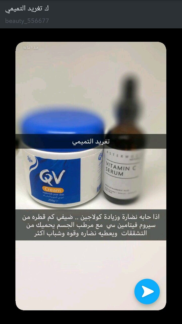 Pin By Loulou Queen On بشره Skin Care Mask Body Skin Care Skin Care