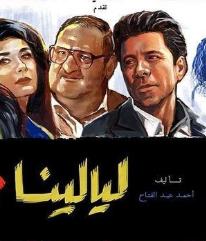 موعد مسلسل ليالينا 80 القنوات الناقلة رمضان 2020 Episodes Movie Posters Movies