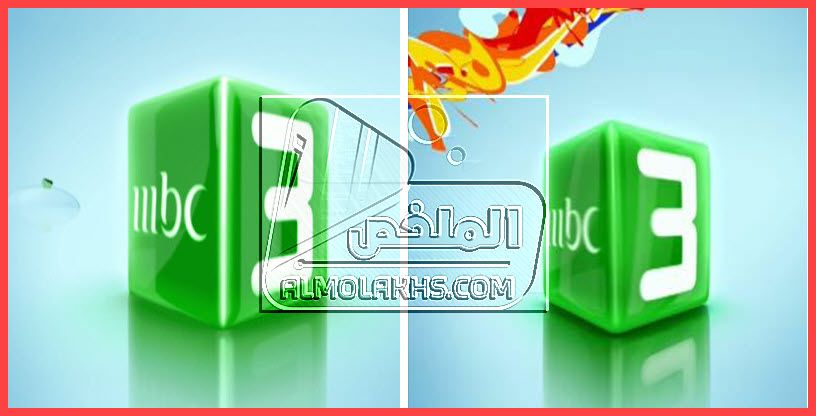 تردد قناة إم بي سي ثري Mbc 3 الجديد على النايل سات والعربسات Gaming Logos Logos