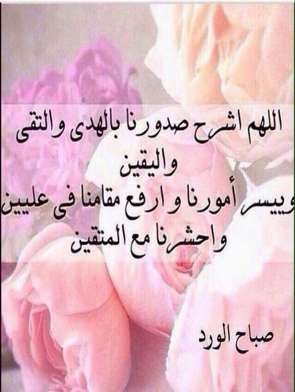 اللهم اشرح صدورنا