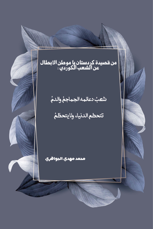 Pin On محمد مهدي الجواهري