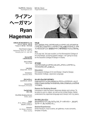Resume Japanese and English by Ryan Hageman, via Flickr Resumes - art resume