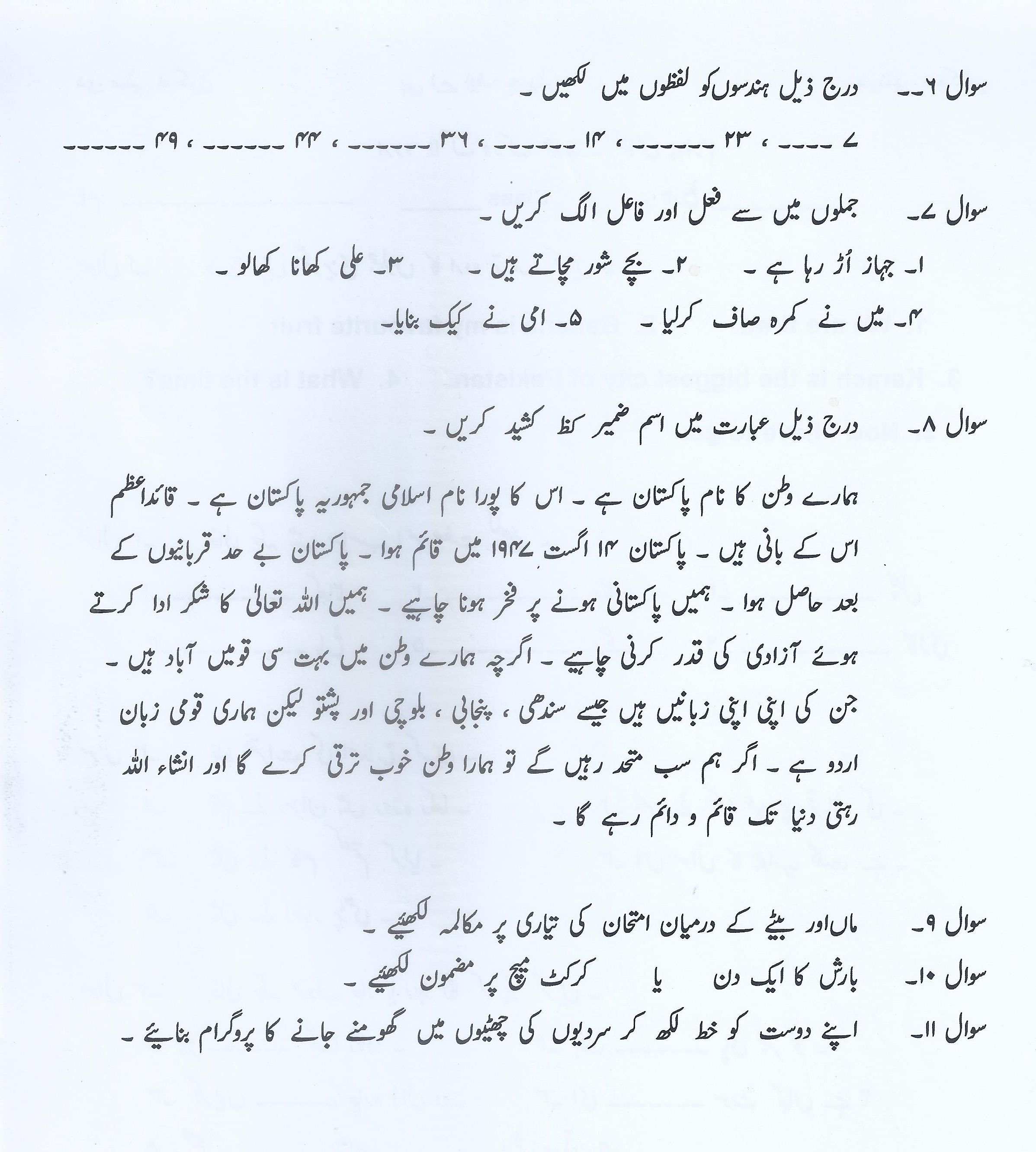 Urdu Bw Year 4 2