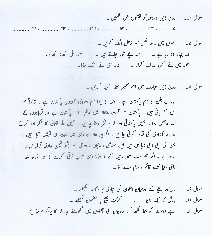 Urdu Bw Year 4 2
