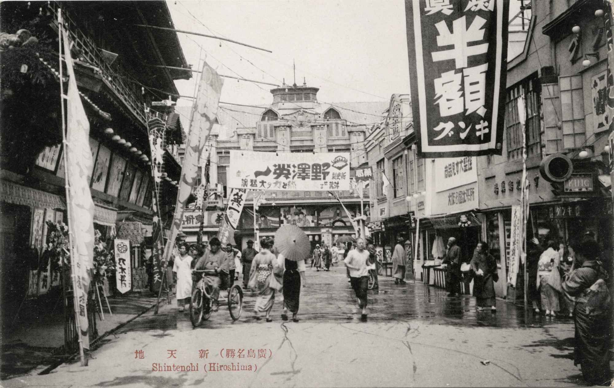 1938年(昭和13年)頃の新天地歓楽街。大正10年に広島市中心部八丁堀の南 ...