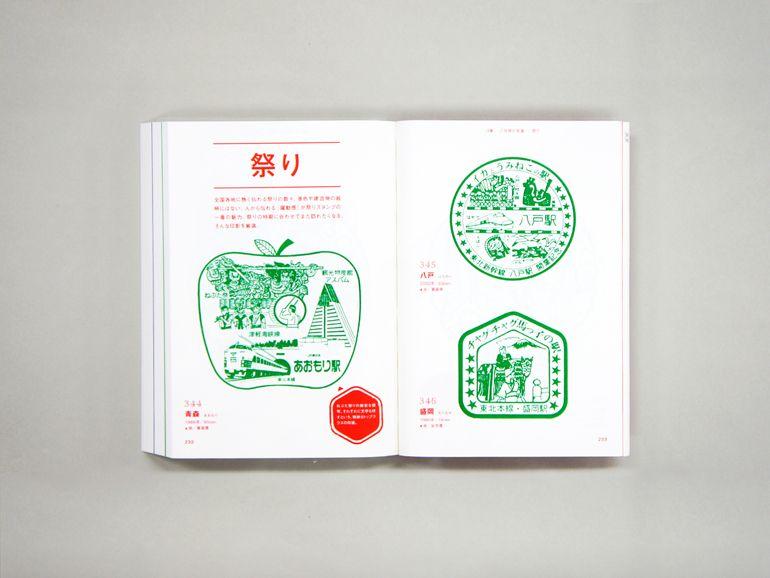 鉄道駅スタンプのデザイン―47都道府県、史跡名勝セレクション / Railroad Station Stamp Designs A selection from historical landmarks and scenic spots across Japan | 青幻舎 SEIGENSHA Art Publishing, Inc.