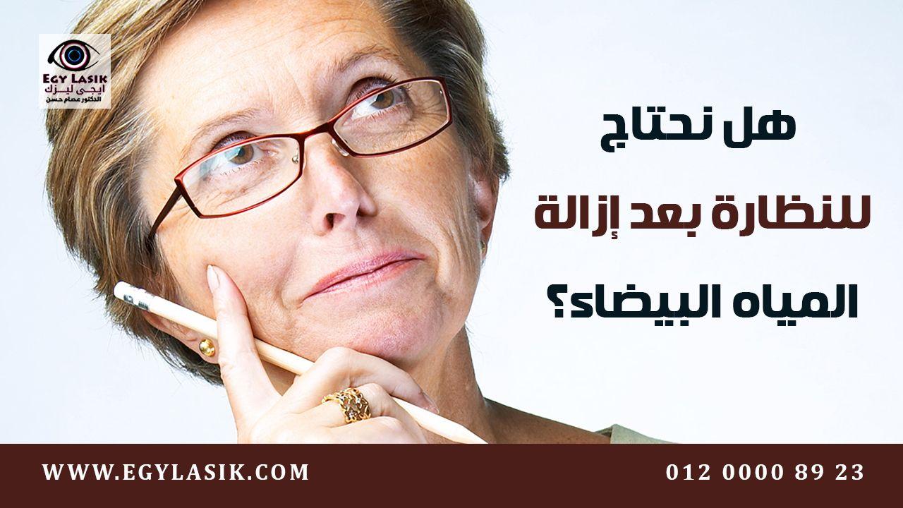 ماذا بعد عملية المياه البيضاء وهل يحتاج الشخص لاستخدام نظارة Egylasik Lasik Glasses Cataract