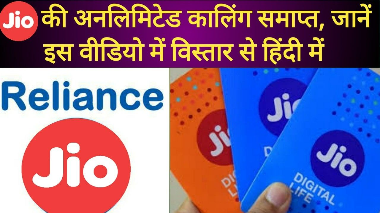 Now Reliance jio are not free in India How to be