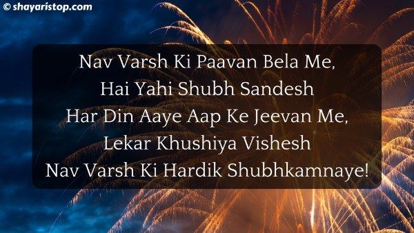 Happy New Year 2020 Shayari Download With Full Hd Images