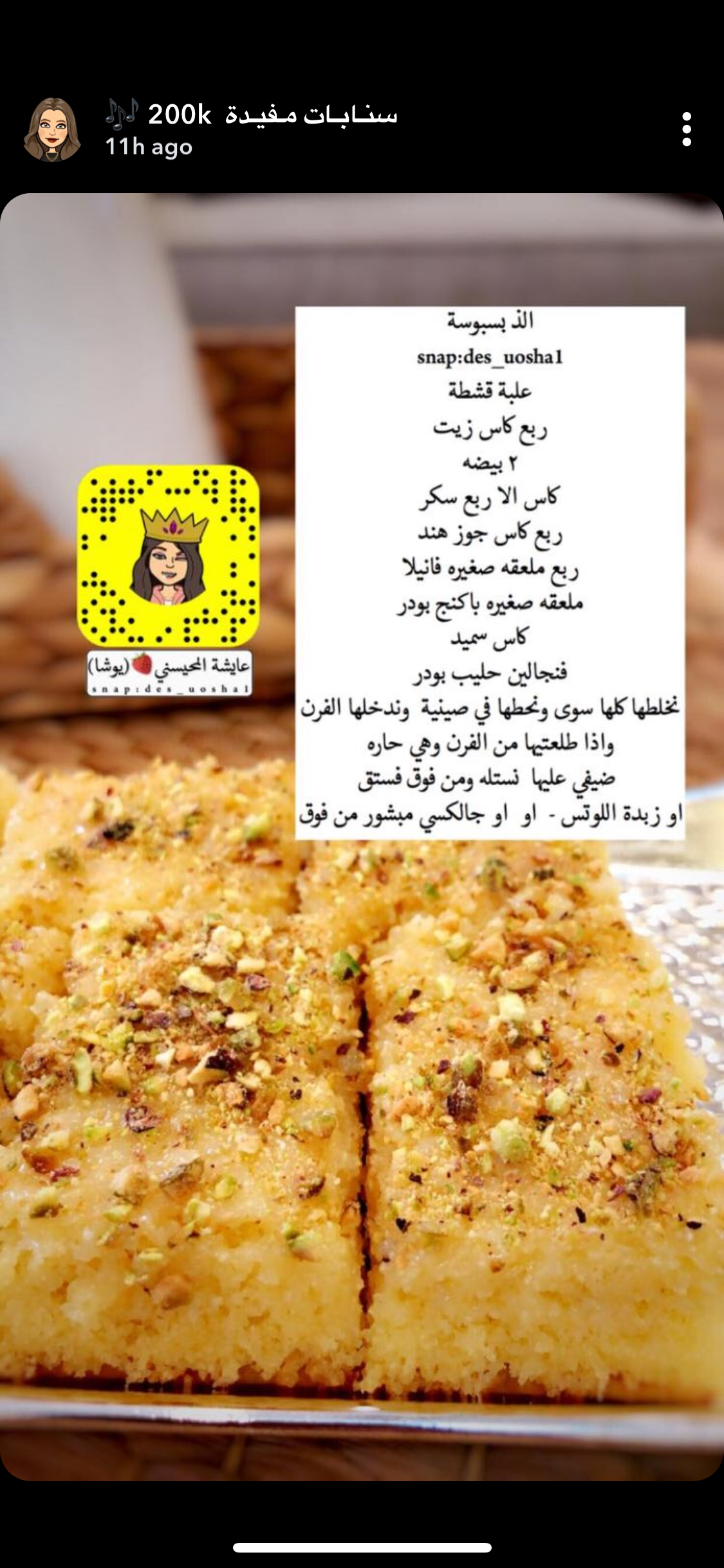 Pin By Ali On طبخات Food Receipes Sweets Recipes Arabic Sweets Recipes