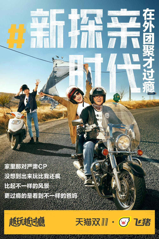 飞猪旅行 摄影 人像 摄影师肥英 原创作品 站酷 zcool poster movie posters movies