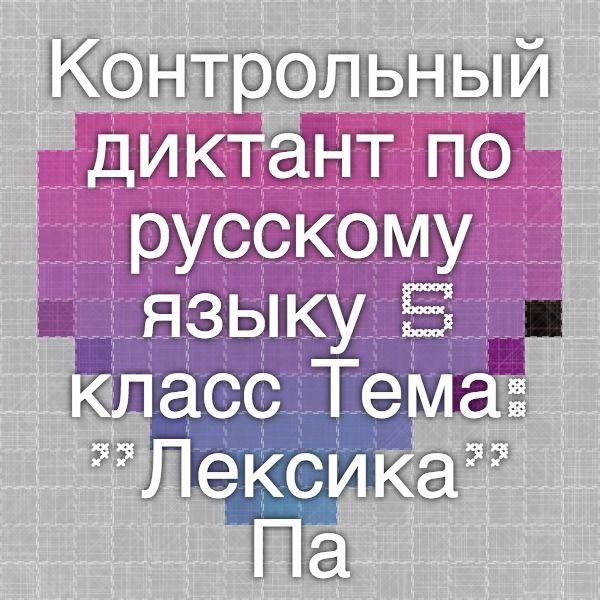 Тексты Диктантов 5 Класса