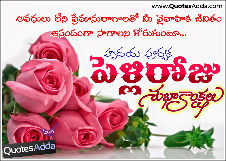 Telugu+Nice+and+best+Pelliroju+Greetings+and+Marriage+day