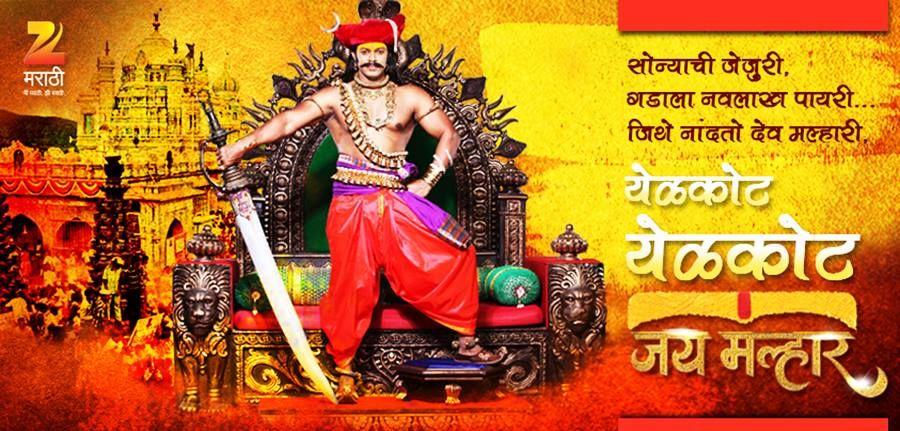 Marathi god jay malhar screen wallpaper com louder