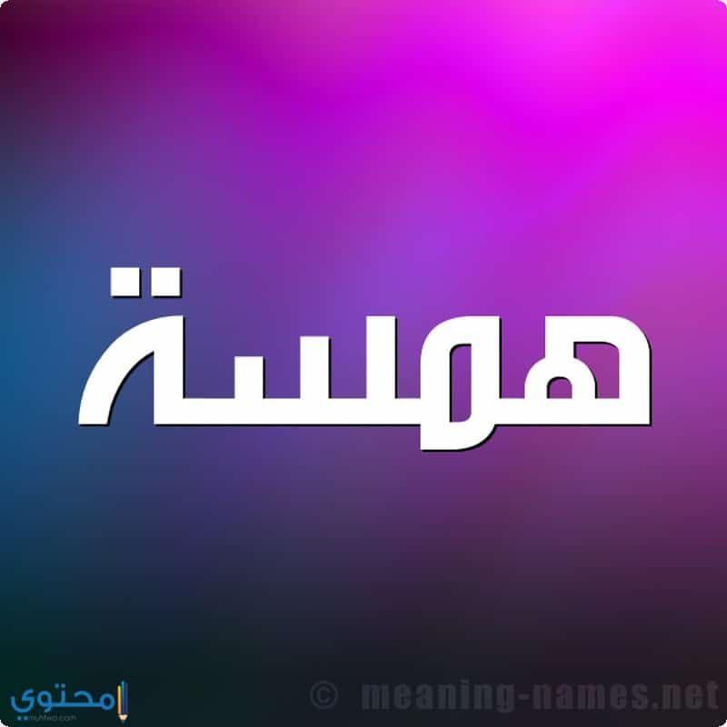 معنى اسم همسة وصفات شخصيتها Hamsa معاني الاسماء Hamsa اجدد صور اسم همسة Gaming Logos Nintendo Wii Logo Meant To Be