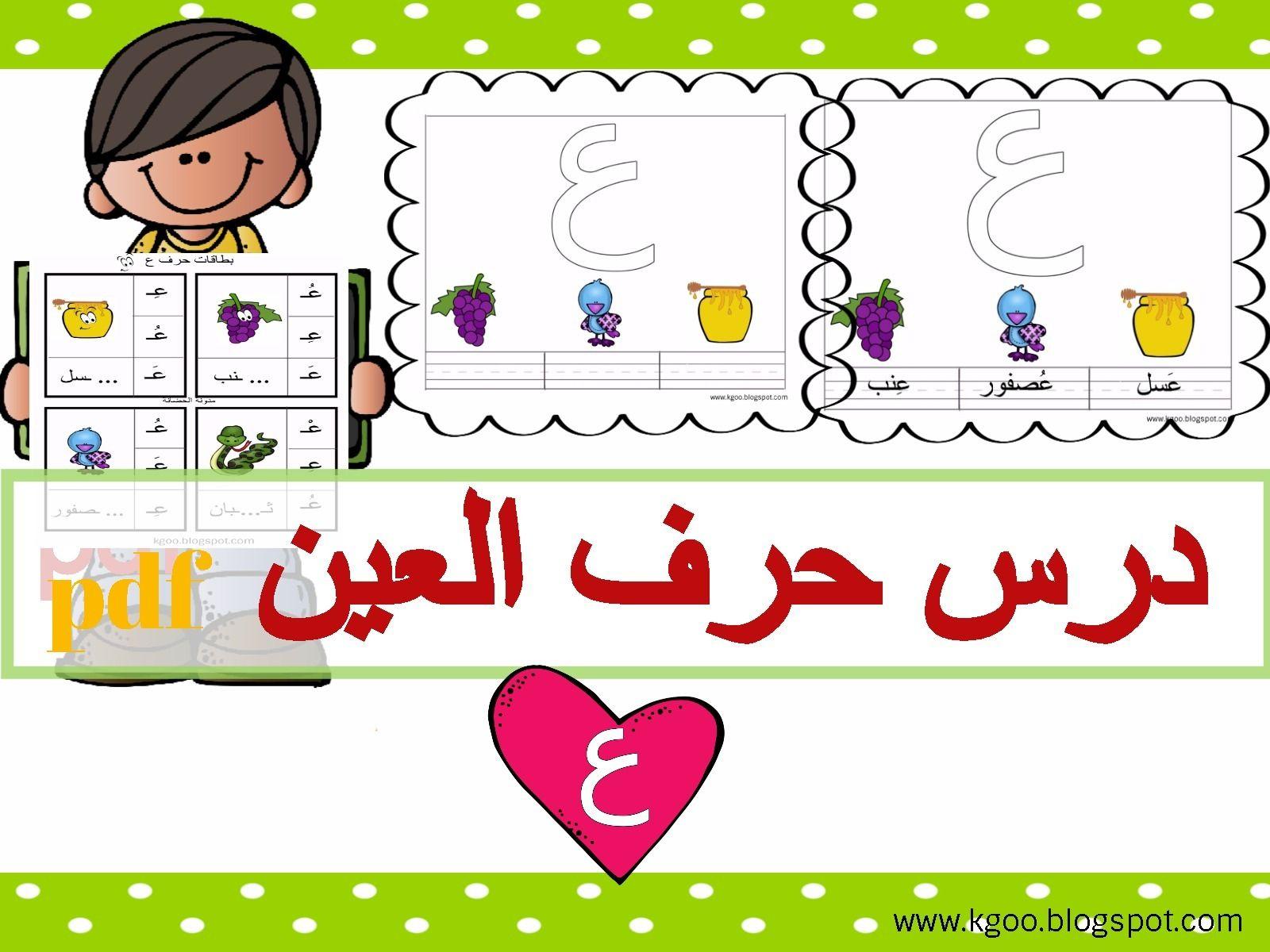 شرح درس حرف العين مع ورقة عمل حرف ع Pdf Learn Arabic Alphabet Learning Arabic Teach Arabic