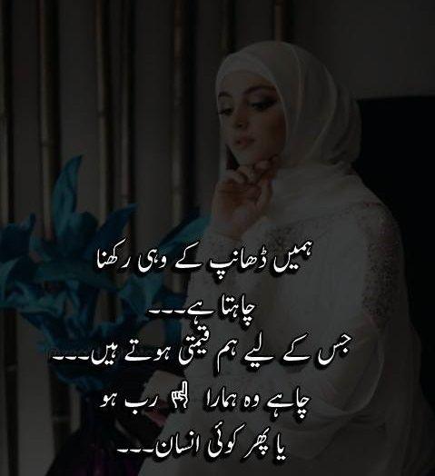 Warrior Life Meaning In Urdu: Poetry Quotes, Urdu Quotes, Islamic