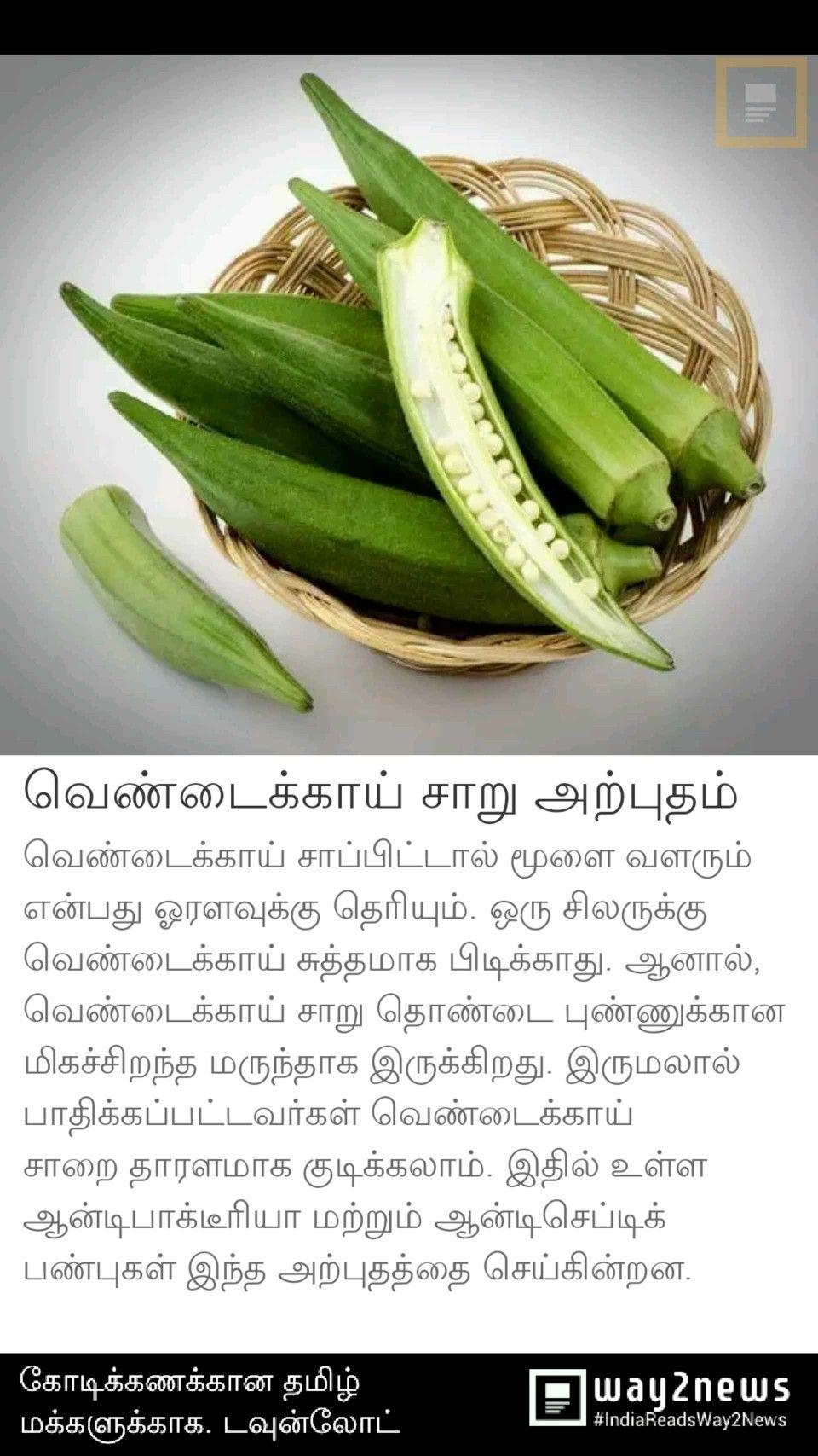 Pin by Thangarasu VS on Vegetable News | Natural health ...
