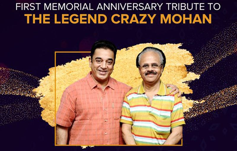 First Memorial Anniversary Tribute To The Legend Crazy Mohan