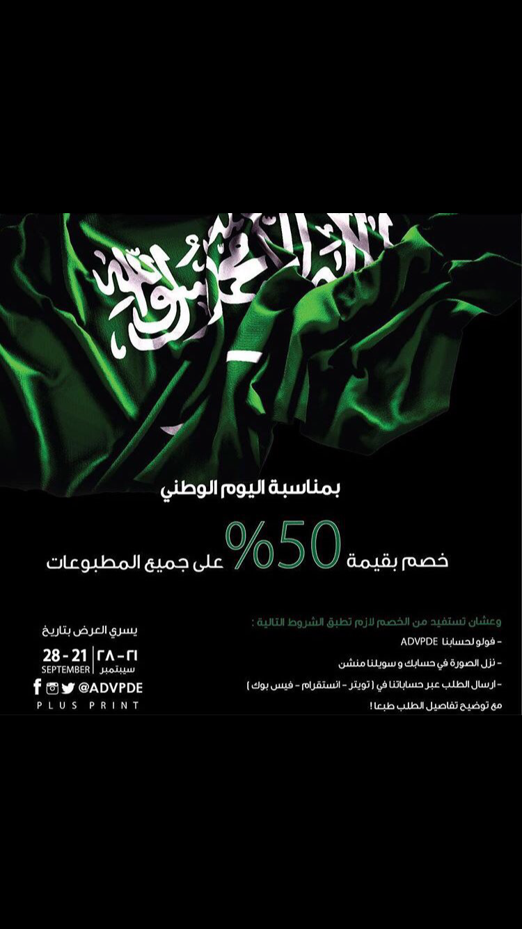 print nationalday saudi print nationalday saudi reheart Images