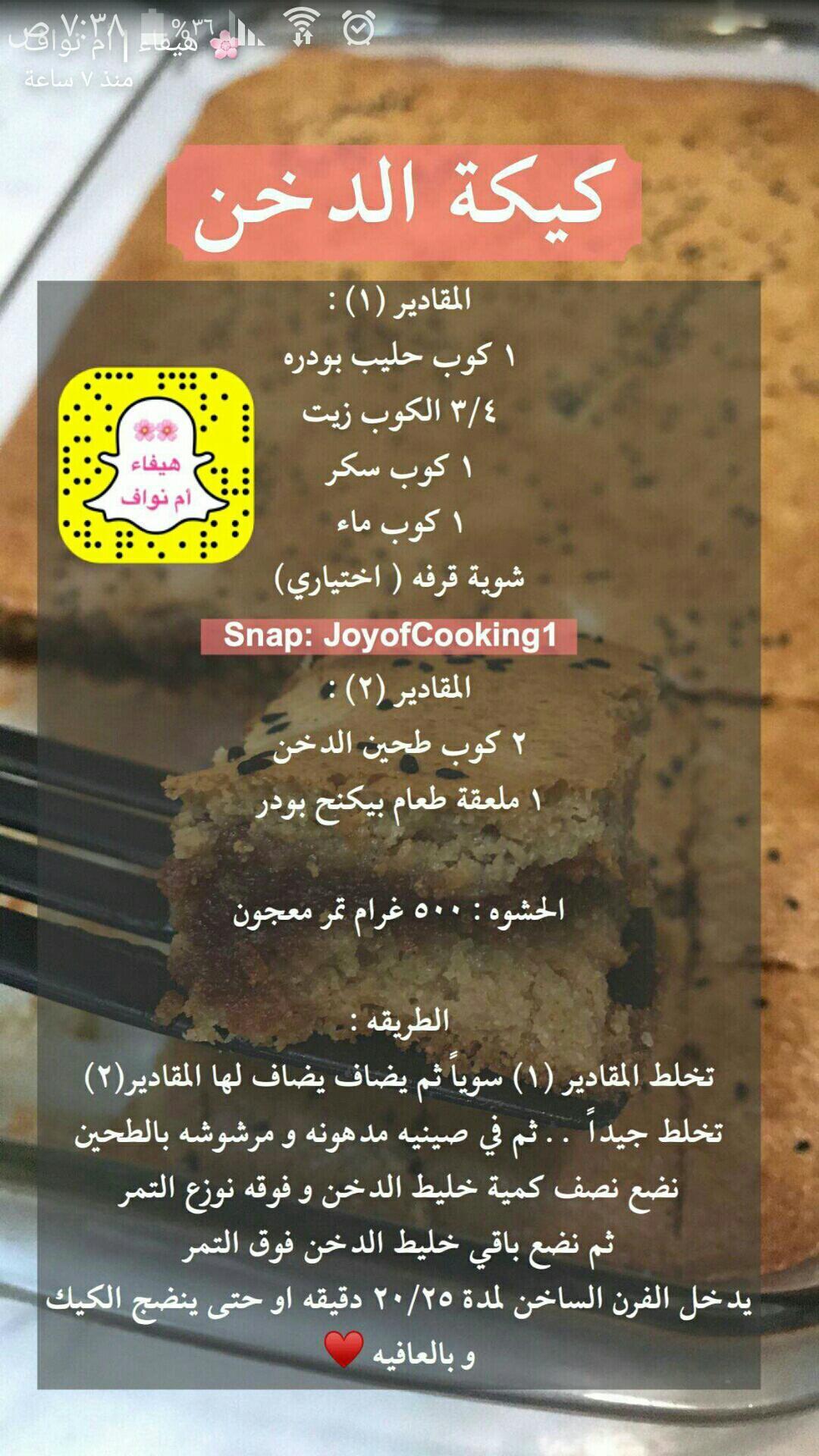 كيكه دخن Arabic Food Food Recipies Cooking Cake