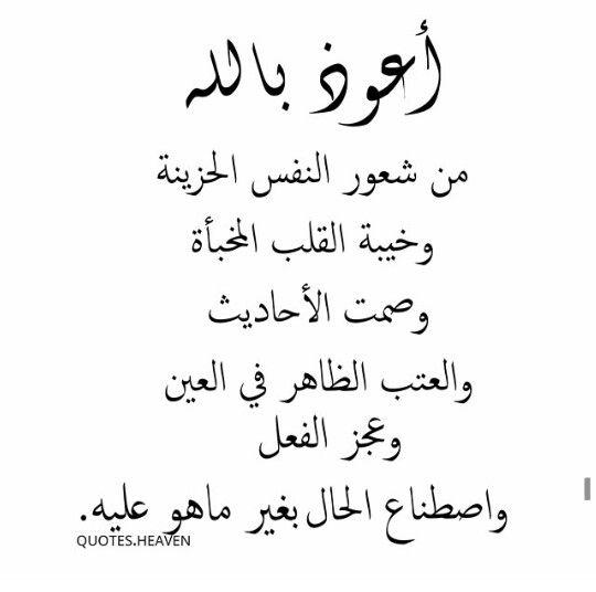 أعوذ بالله أعوذ بالله Islamic Quotes Spirit Quotes Islamic Phrases