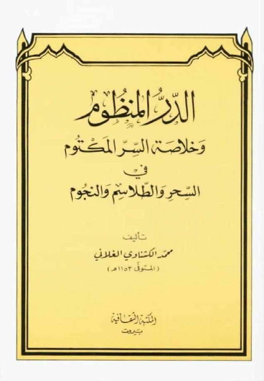 الدر المنضوم وخلاصة السر المكتوم In 2020 Ebooks Free Books Free Books Download Free Ebooks Download Books
