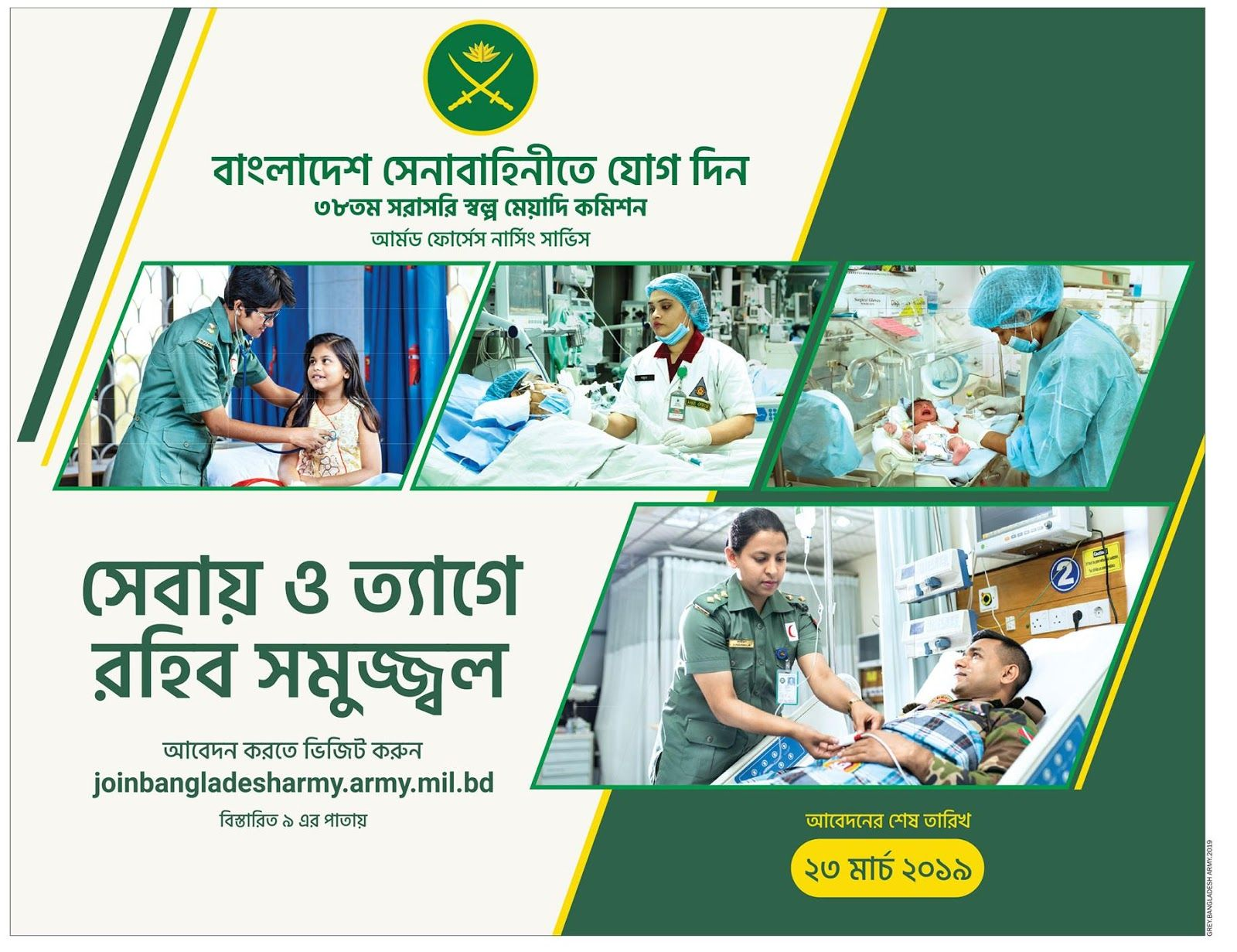 Bangladesh Army 38th AFNS Nurse Recruitment Circular 2019