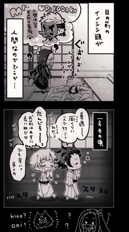 Twitter 2020 癒し アニメ 滅 鬼滅の刃 漫画